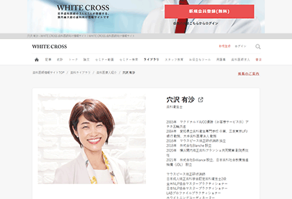 歯科医師向け情報サイト WHITE CROSS